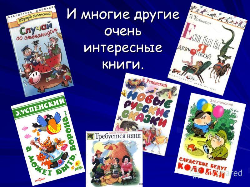 И многие другие очень интересные книги.