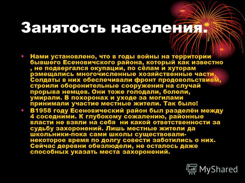 Занятость населения. Нами установлено, что в годы войны на территории бывшего Есеновичского района, который как известно, не подвергался окупации, по сёлам и хуторам рзмещались многочисленные хозяйственные части. Солдаты в них обеспечивали фронт прод