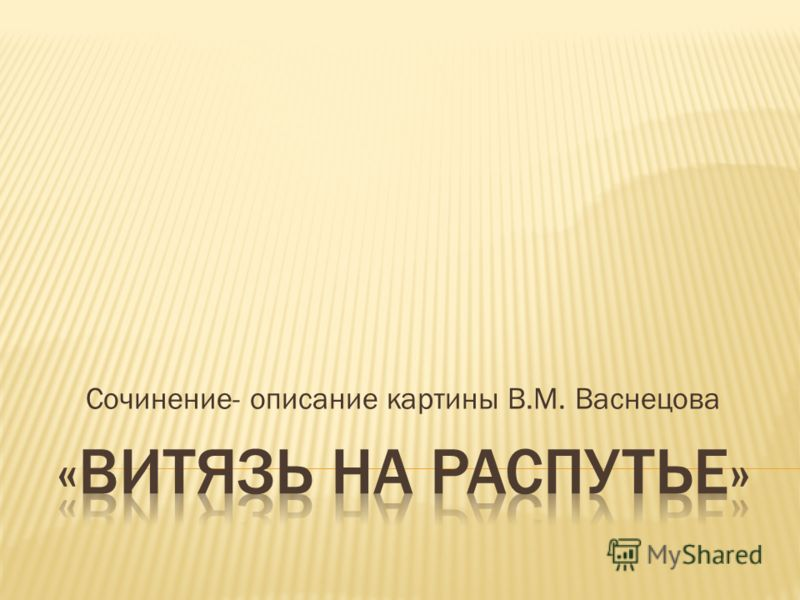 Сочинение- описание картины В.М. Васнецова