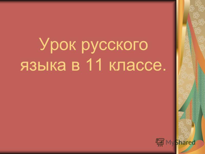 Урок русского языка в 11 классе.