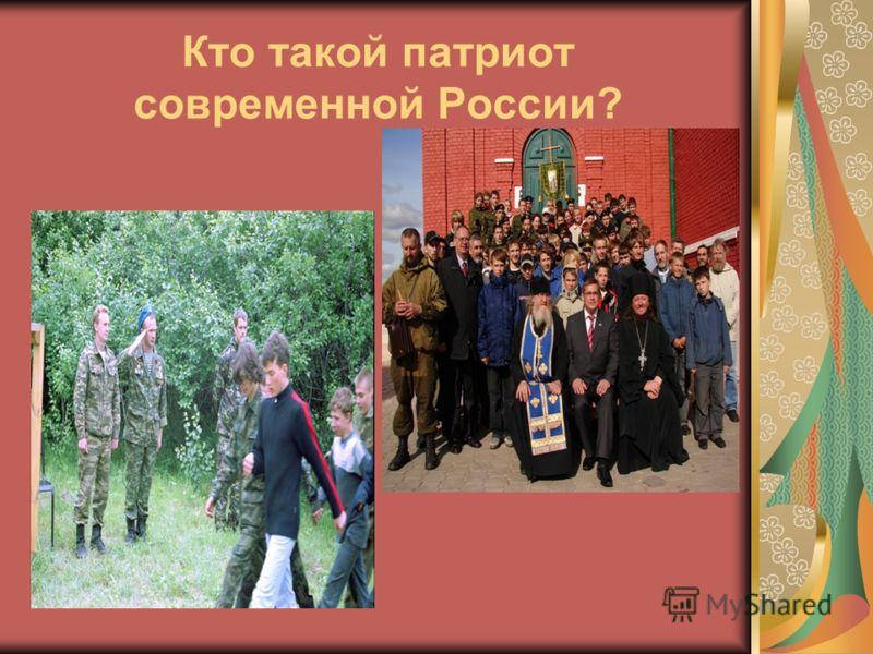 Кто такой патриот современной России?