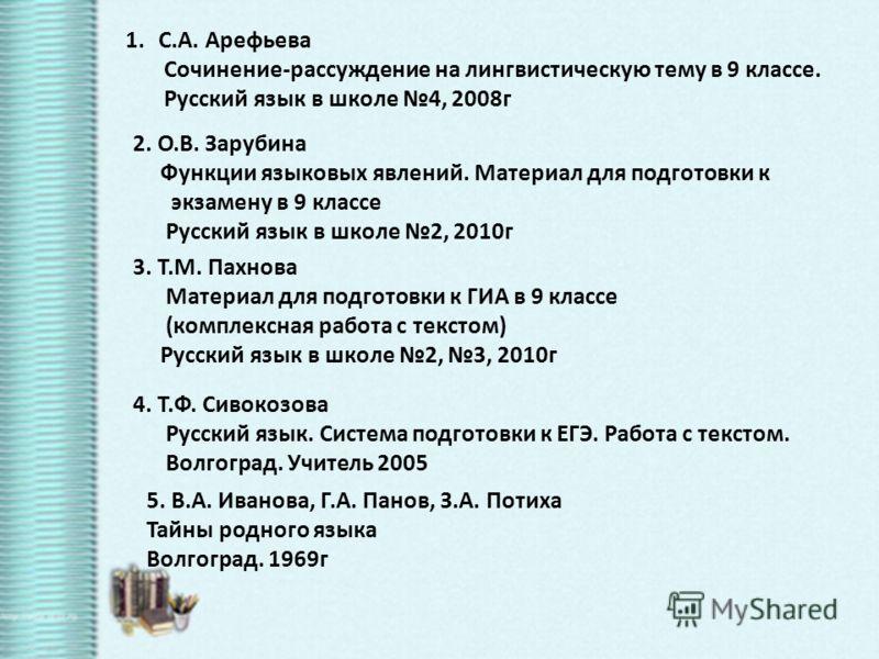 Русский язык в школе 4,