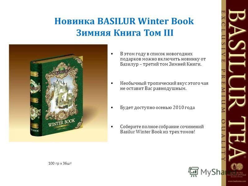 В этом году в список новогодних подарков можно включить новинку от Базилур – третий том Зимней Книги. Необычный тропический вкус этого чая не оставит Вас равнодушным. Будет доступно осенью 2010 года Соберите полное собрание сочинений Basilur Winter B