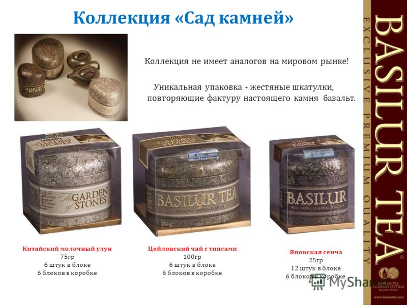 Коллекция «Сад камней» Коллекция не имеет аналогов на мировом рынке! Уникальная упаковка - жестяные шкатулки, повторяющие фактуру настоящего камня базальт. Цейлонский чай c типсами 100гр 6 штук в блоке 6 блоков в коробке Китайский молочный улун 75гр