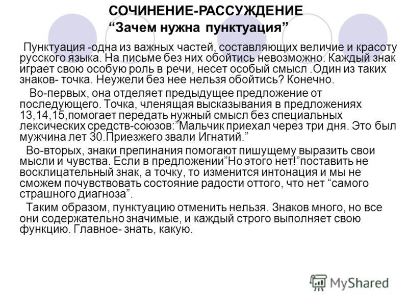 Пунктуация -одна из важных частей, составляющих величие и красоту русского языка. На письме без них обойтись невозможно. Каждый знак играет свою особую роль в речи, несет особый смысл.Один из таких знаков- точка. Неужели без нее нельзя обойтись? Коне
