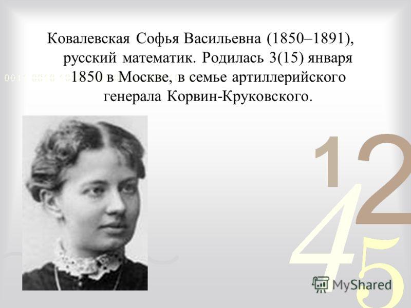 Великий математик Ковалевская Софья Васильевна Работу выполнила ученица 9 «А» класса Лицея г.Вольска Калямина Софья