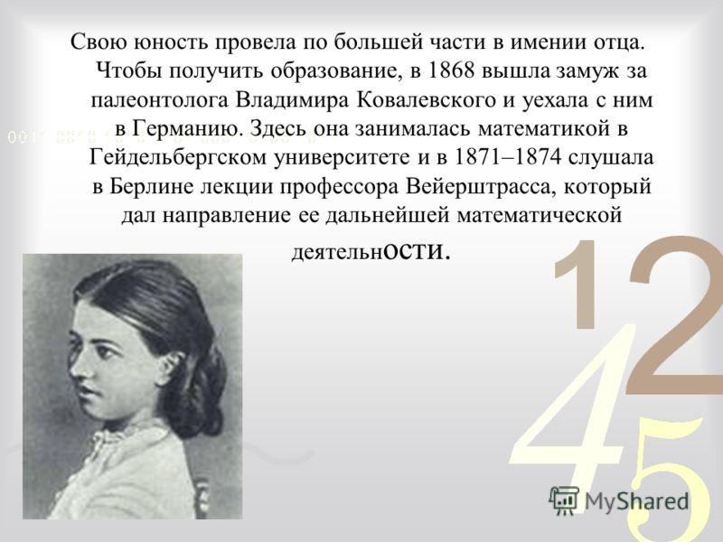 Ковалевская Софья Васильевна (1850–1891), русский математик. Родилась 3(15) января 1850 в Москве, в семье артиллерийского генерала Корвин-Круковского.