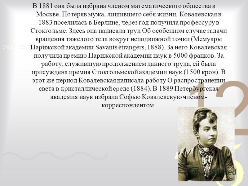 Ее диссертация Zur Theorie der partiellen Differentialgleichungen (К теории дифференциальных уравнений), которую она защитила в 1874 в Геттингенском университете, принесла ей степень доктора. Вместе с диссертацией Ковалевская представила две столь же