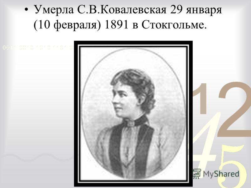Как первая женщина – профессор математики, Ковалевская является личностью, много содействовавшей успеху женского движения в Европе. Ученые заслуги, признанные несколькими университетами и тремя академиями, выступили для научного сообщества того време