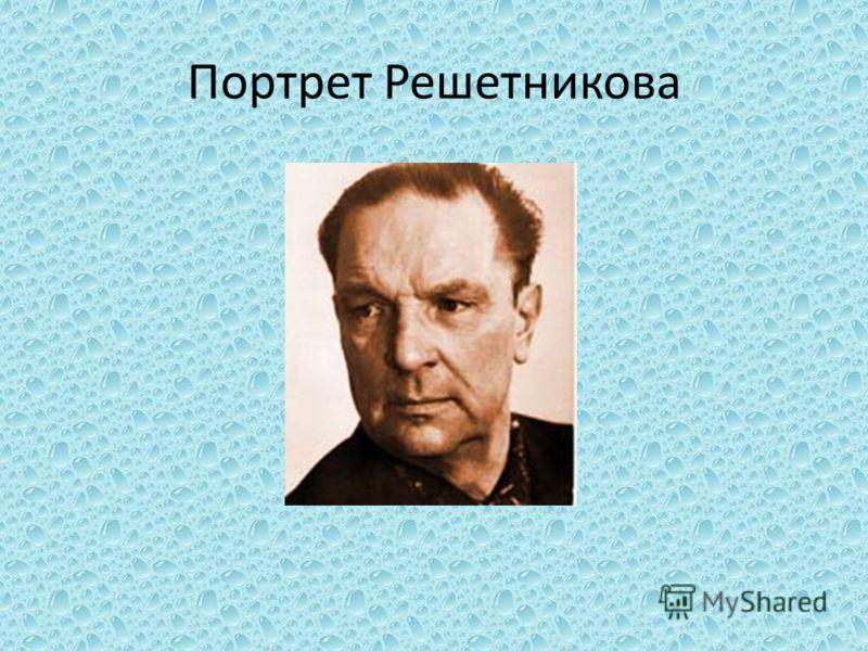 Портрет Решетникова