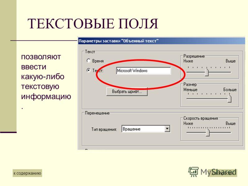 ТЕКСТОВЫЕ ПОЛЯ позволяют ввести какую-либо текстовую информацию. к содержаниюк вопросам