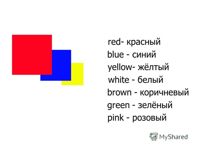 red- красный red- красный blue - синий blue - синий yellow- жёлтый yellow- жёлтый white - белый white - белый brown - коричневый brown - коричневый green - зелёный green - зелёный pink - розовый pink - розовый