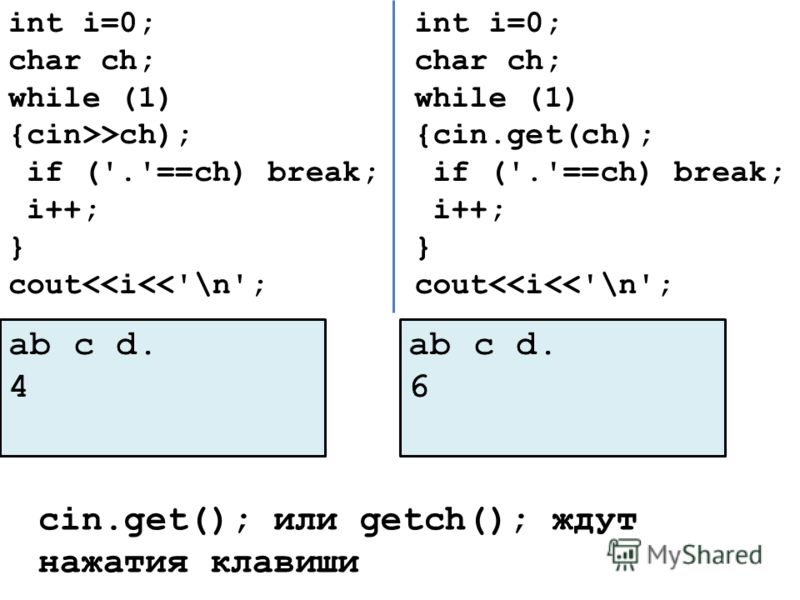 cin.get(); или getch(); ждут нажатия клавиши int i=0; char ch; while (1) {cin>>ch); if ('.'==ch) break; i++; } cout
