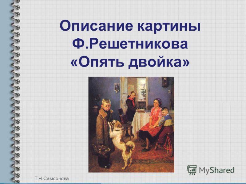 Описание картины Ф.Решетникова «Опять двойка» 1 Т.Н.Самсонова
