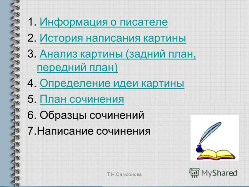 Задний план картины, бесплатные фото ...: pictures11.ru/zadnij-plan-kartiny.html