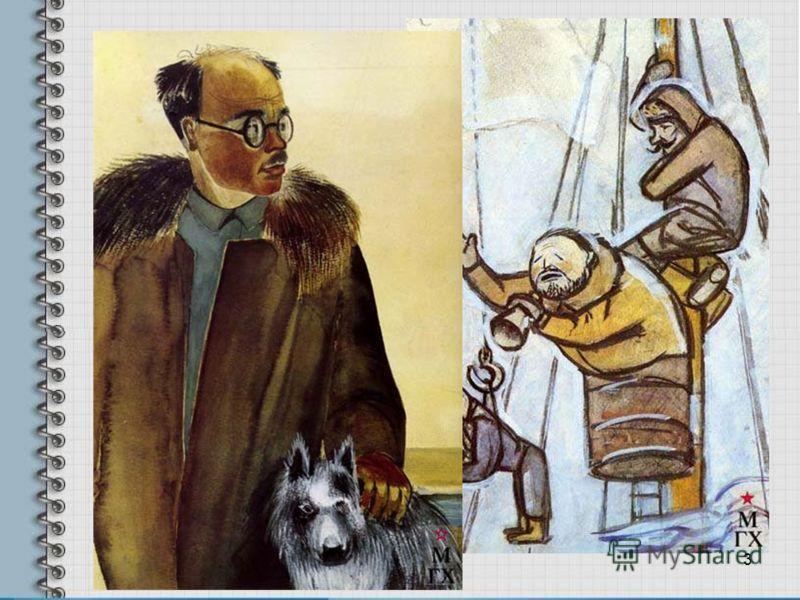 Т.Н.Самсонова 3 Известный советский художник Фёдор Павлович Решетников (родился в 1906 году) с юных лет увлекался рисованием. Ещё студентом Московского художественного института он плавал на легендарном корабле «Челюскин» и сделал там множество зарис