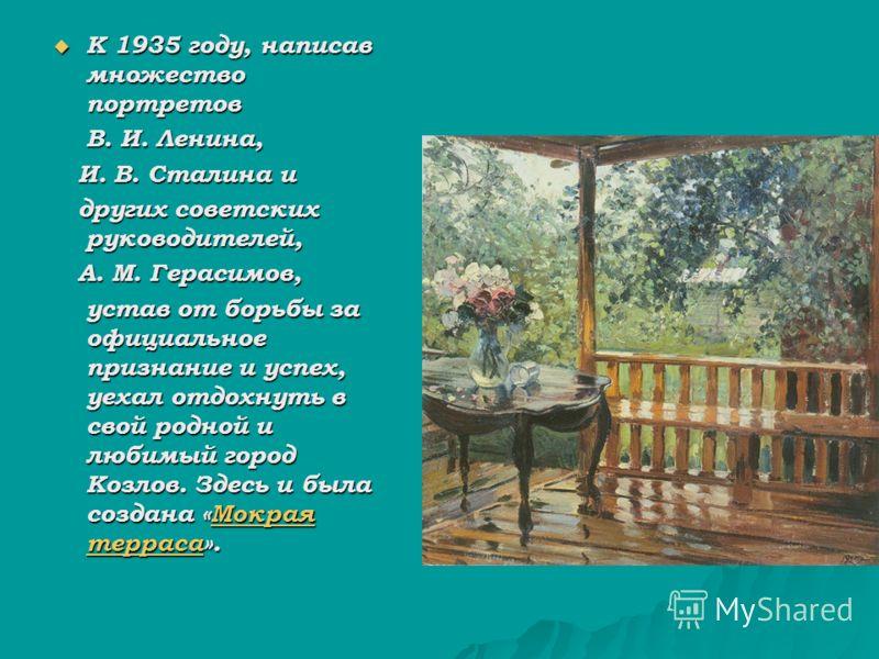 К 1935 году, написав множество портретов К 1935 году, написав множество портретов В. И. Ленина, В. И. Ленина, И. В. Сталина и И. В. Сталина и других советских руководителей, других советских руководителей, А. М. Герасимов, А. М. Герасимов, устав от б