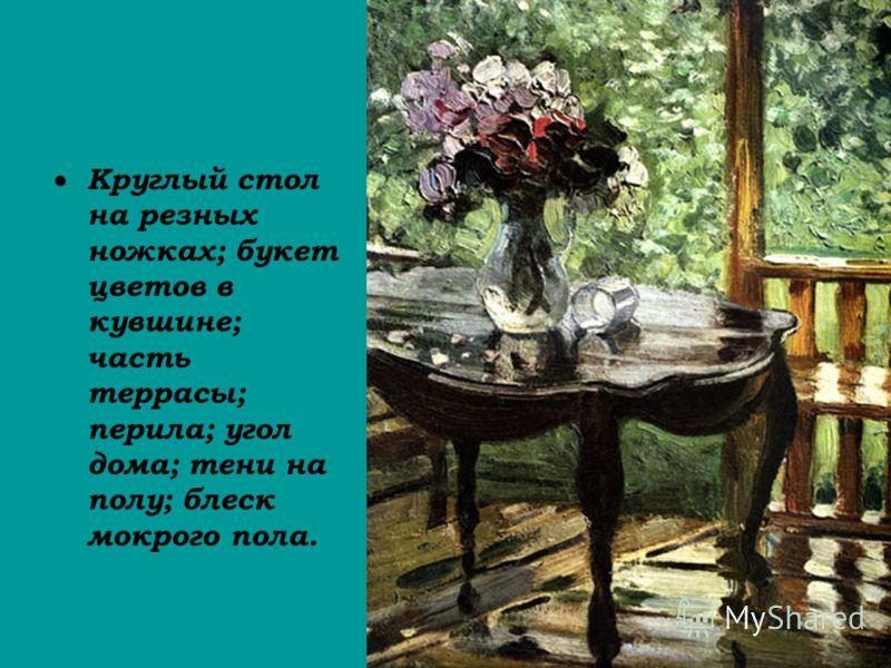 Круглый стол на резных ножках; букет цветов в кувшине; часть террасы; перила; угол дома; тени на полу; блеск мокрого пола.