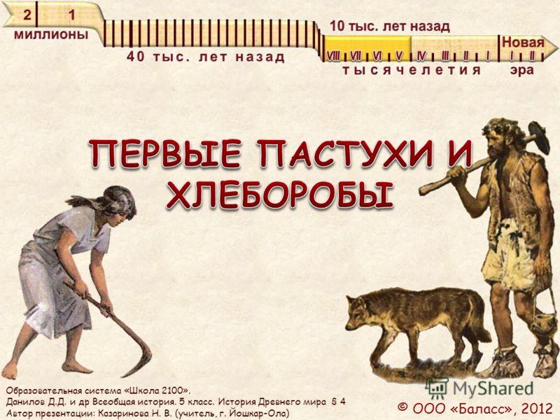 История древнего мира 5 класс данилов скачать учебник