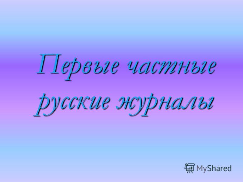Первые частные русские журналы
