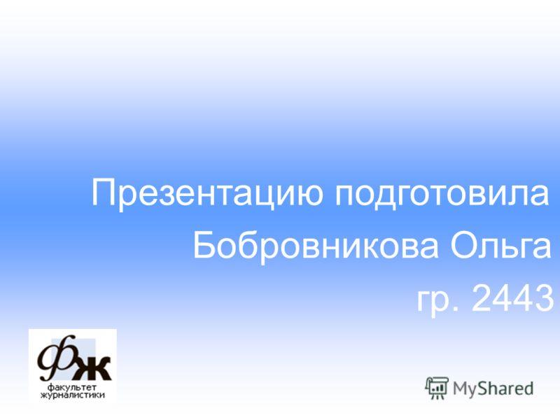 Презентацию подготовила Бобровникова Ольга гр. 2443