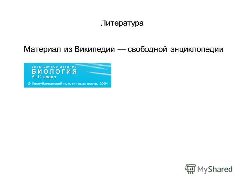 Литература Материал из Википедии свободной энциклопедии