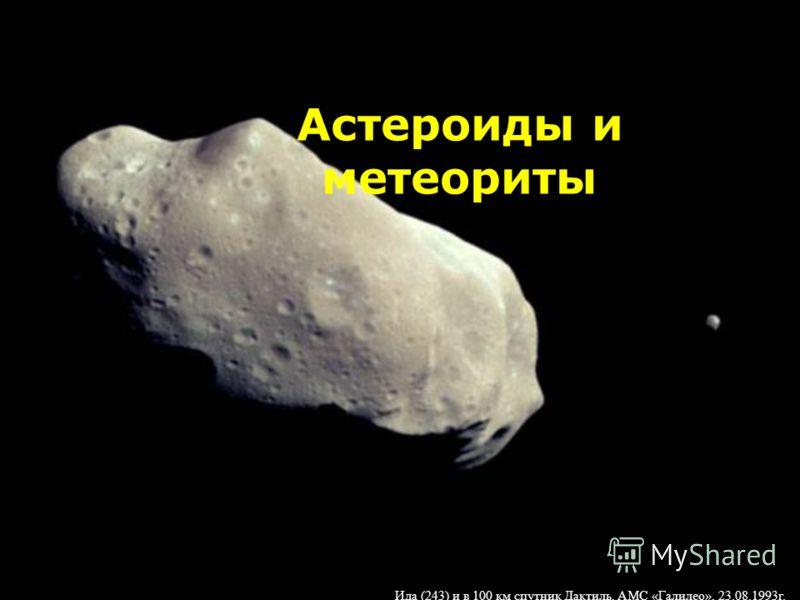 Астероиды и метеориты Ида (243) и в 100 км спутник Дактиль, АМС «Галилео», 23.08.1993г.