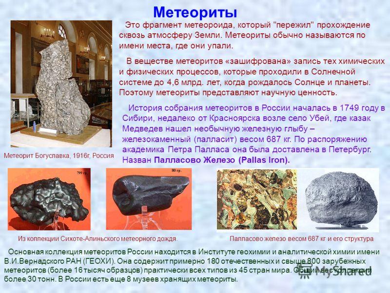 Метеориты Метеорит Богуславка, 1916г, Россия Это фрагмент метеороида, который