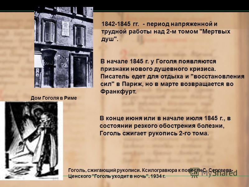1842-1845 гг. - период напряженной и трудной работы над 2-м томом