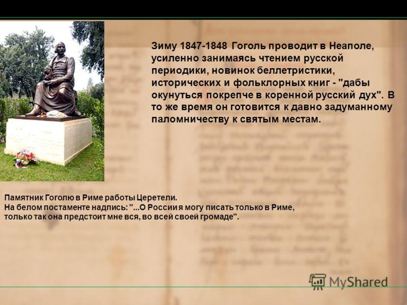 Зиму 1847-1848 Гоголь проводит в Неаполе, усиленно занимаясь чтением русской периодики, новинок беллетристики, исторических и фольклорных книг -