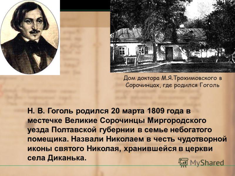 Гоголь николай васильевич fb2 скачать