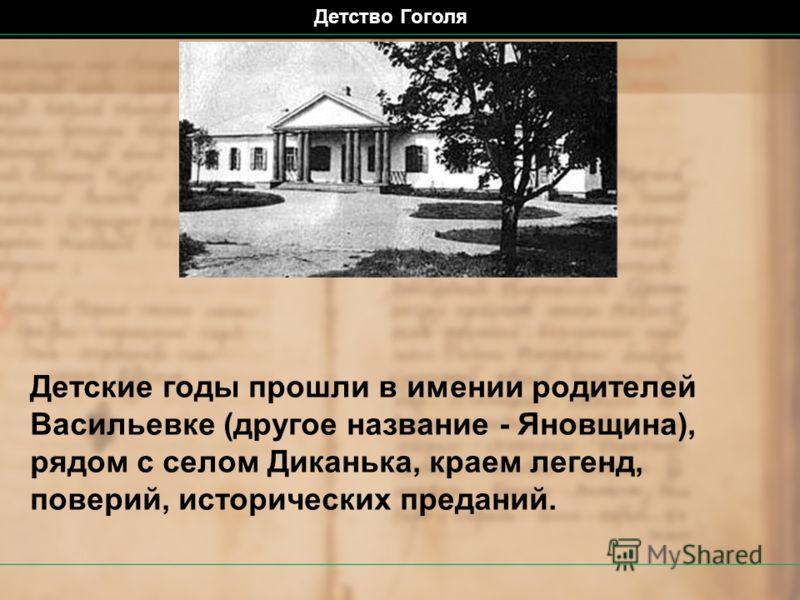 Николай васильевич гоголь страницы