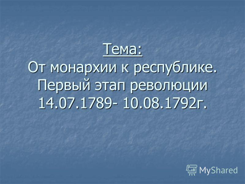 Тема: От монархии к республике. Первый этап революции 14.07.1789- 10.08.1792г.