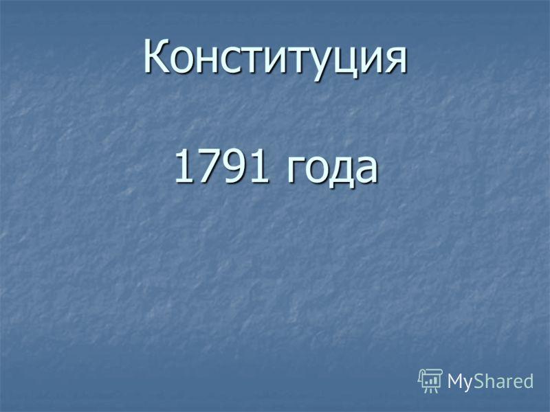 Конституция 1791 года Конституция 1791 года