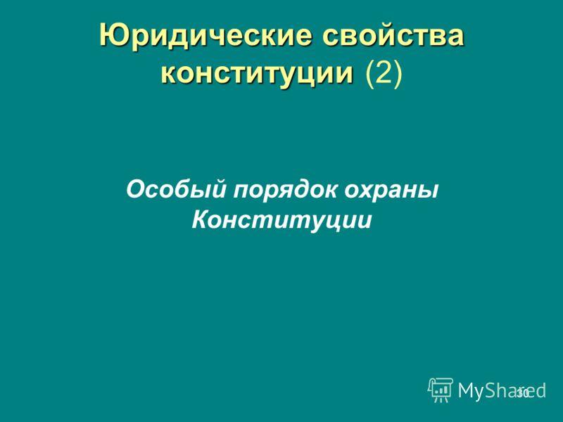 30 Юридические свойства конституции Юридические свойства конституции (2) Особый порядок охраны Конституции