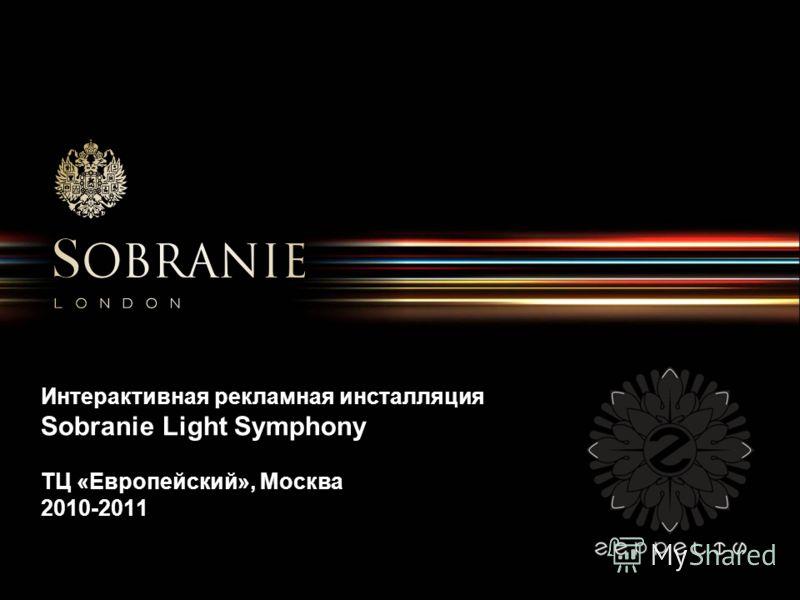 Sobranie Light Symphony Интерактивная рекламная инсталляция Sobranie Light Symphony ТЦ «Европейский», Москва 2010-2011