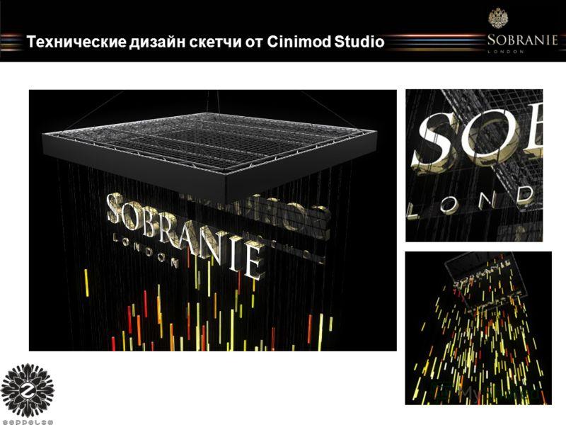 Технические дизайн скетчи от Cinimod Studio