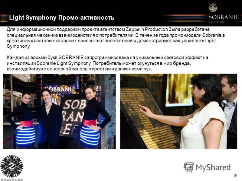 19 Light Symphony Промо-активность Исполнить свою симфонию света, испытав объект в действии, можно в интерактивной зоне Sobranie в ТЦ « Европейский » на третьем этаже центрального атриума « Москва » до декабря 2010 г. Для информационной поддержки про