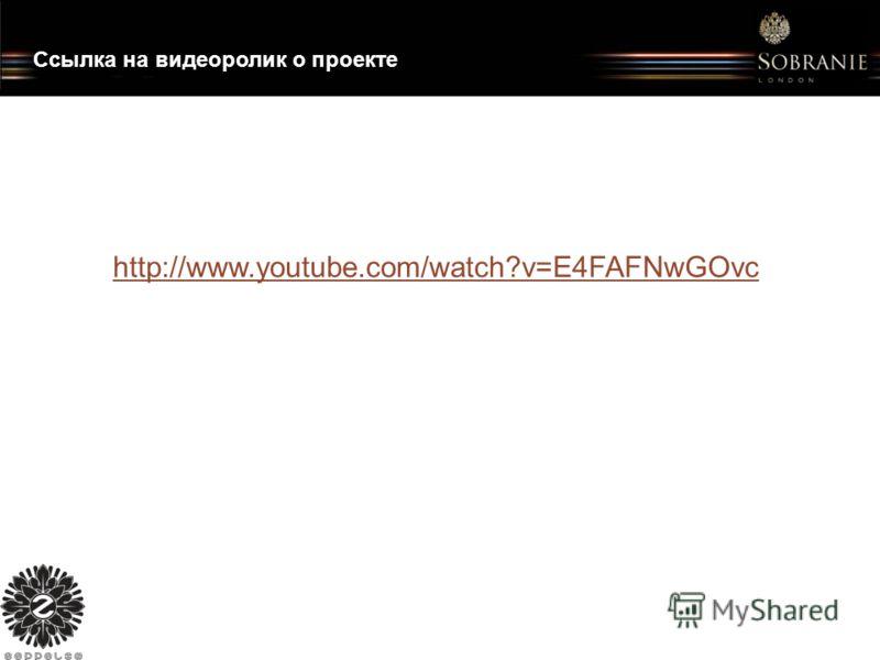 Ссылка на видеоролик о проекте http://www.youtube.com/watch?v=E4FAFNwGOvc