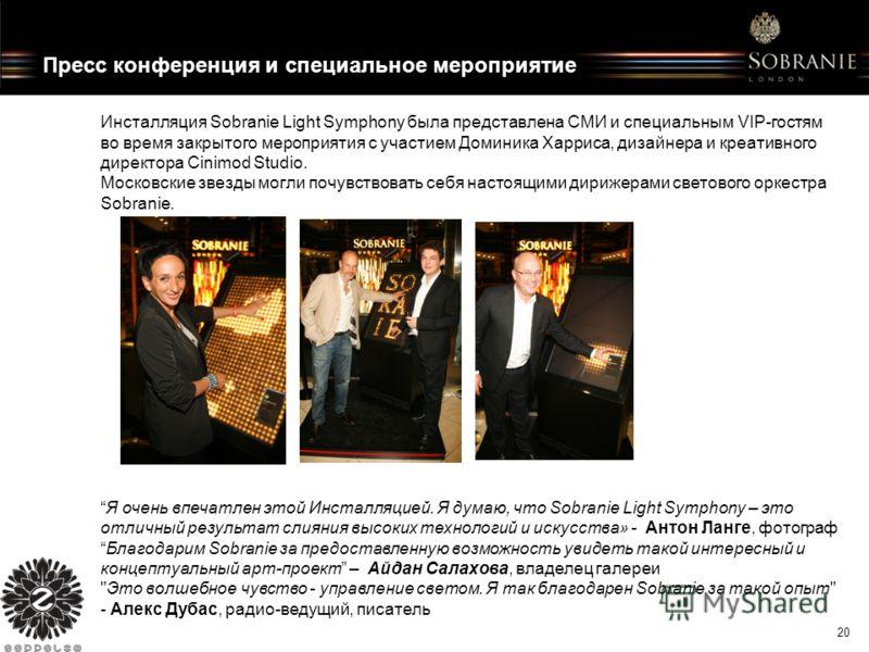 20 Пресс конференция и специальное мероприятие Инсталляция Sobranie Light Symphony была представлена СМИ и специальным VIP-гостям во время закрытого мероприятия с участием Доминика Харриса, дизайнера и креативного директора Cinimod Studio. Московские