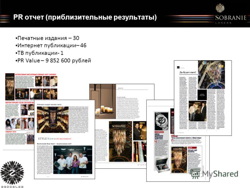 PR отчет (приблизительные результаты) Печатные издания – 30 Интернет публикации– 46 ТВ публикации- 1 PR Value – 9 852 600 рублей