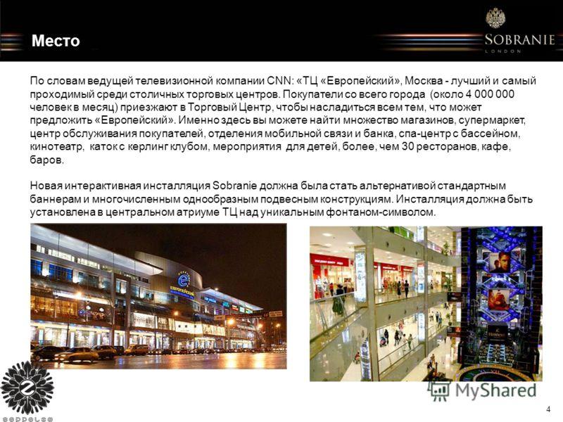 4 Место По словам ведущей телевизионной компании CNN: «ТЦ «Европейский», Москва - лучший и самый проходимый среди столичных торговых центров. Покупатели со всего города (около 4 000 000 человек в месяц) приезжают в Торговый Центр, чтобы насладиться в