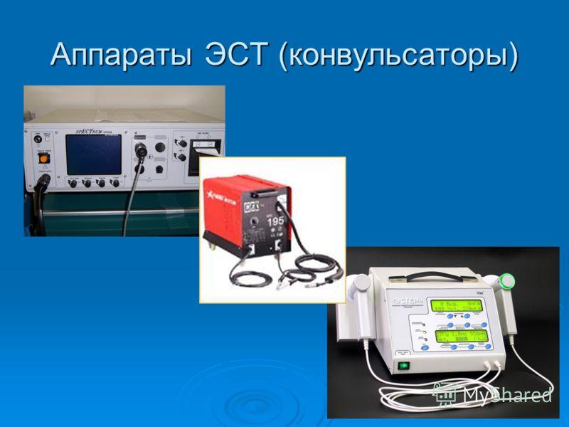 Аппараты ЭСТ (конвульсаторы)