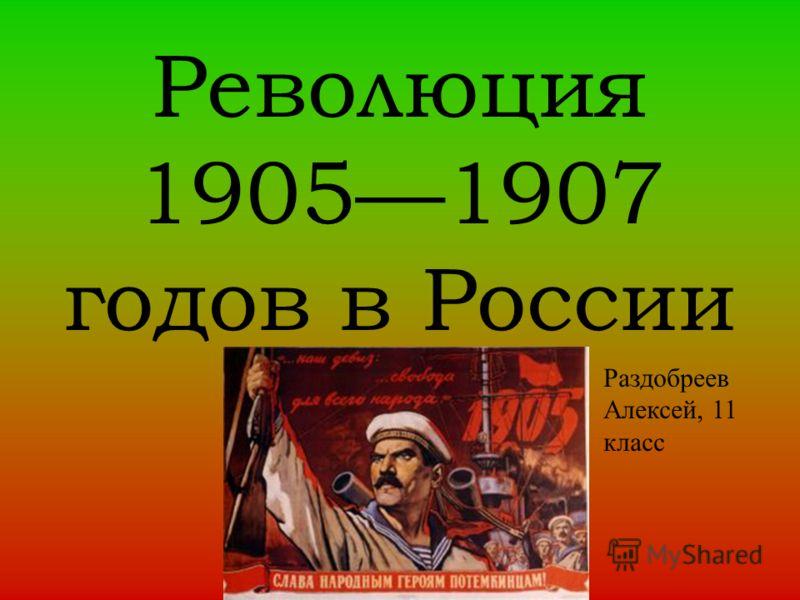 Революция 19051907 годов в России Раздобреев Алексей, 11 класс