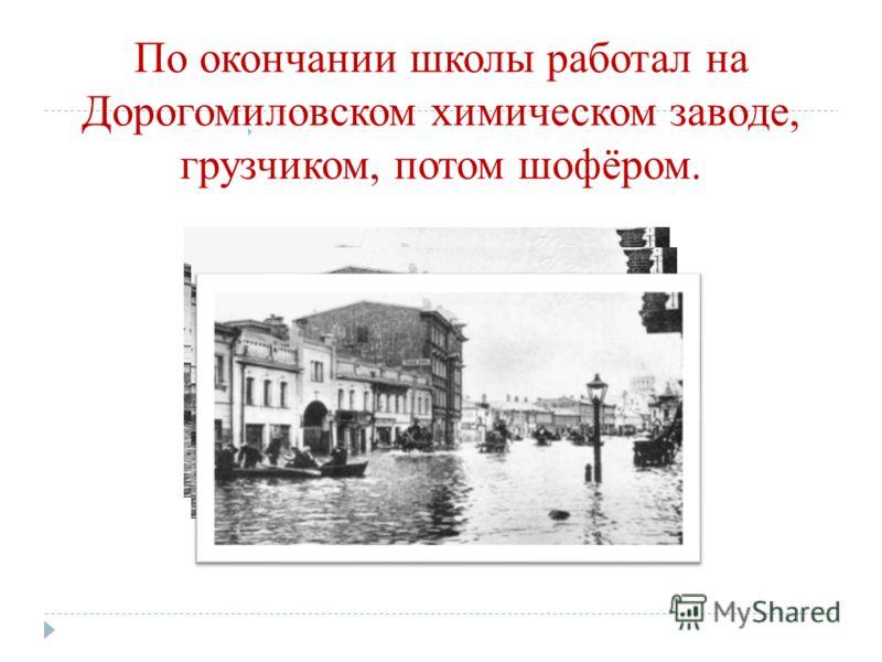 По окончании школы работал на Дорогомиловском химическом заводе, грузчиком, потом шофёром.