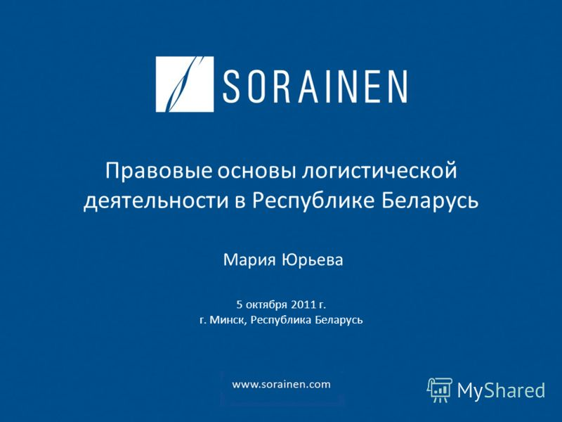Правовые основы логистической деятельности в Республике Беларусь Мария Юрьева 5 октября 2011 г. г. Минск, Республика Беларусь