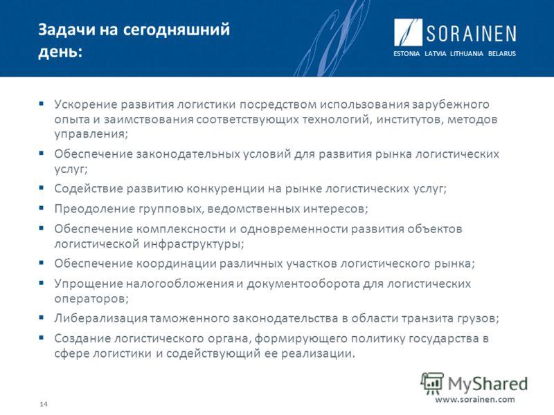 ESTONIA LATVIA LITHUANIA BELARUS www.sorainen.com 14 Задачи на сегодняшний день: Ускорение развития логистики посредством использования зарубежного опыта и заимствования соответствующих технологий, институтов, методов управления; Обеспечение законода