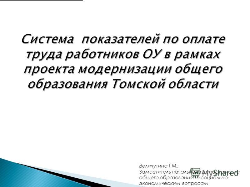 November 4, 2012 1 Величутина Т.М., Заместитель начальника Департамента общего образования по социально- экономическим вопросам