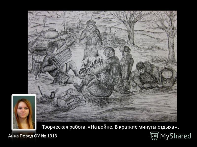 Творческая работа. «На войне. В краткие минуты отдыха». Анна Повод ОУ 1913