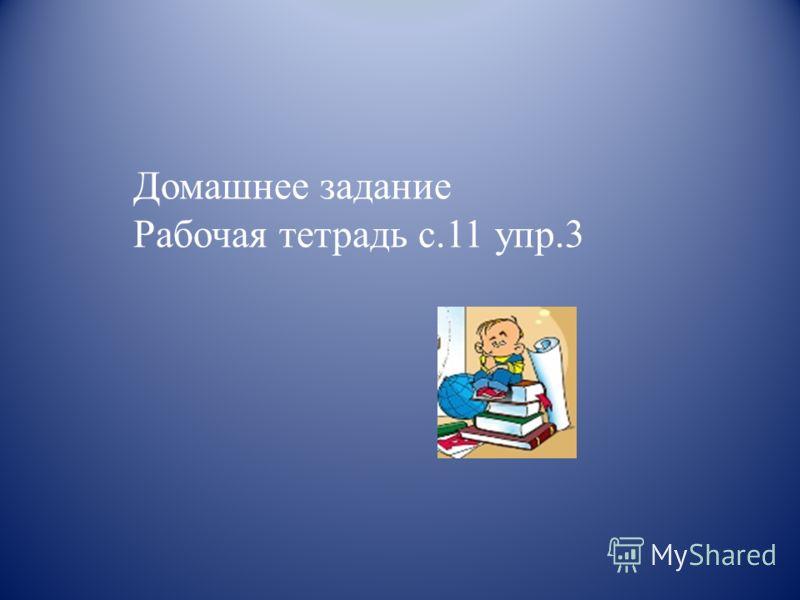 Домашнее задание Рабочая тетрадь с.11 упр.3